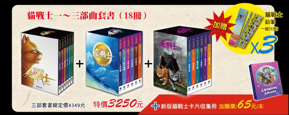 貓戰士一~三部曲套書(18冊)